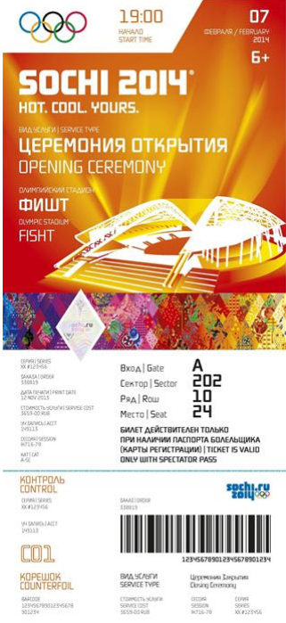 Sochi ticket